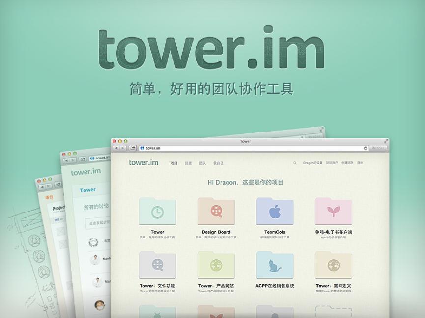 An excellent alternative to Slack: Tower.im